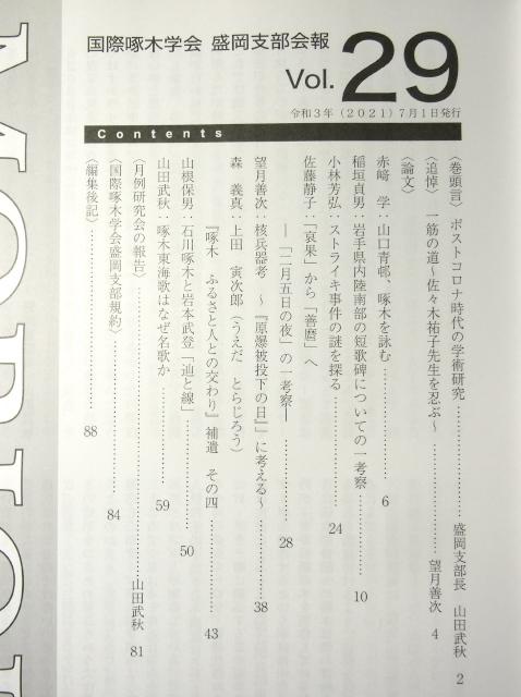 f:id:takuboku_no_iki:20210707154824j:plain
