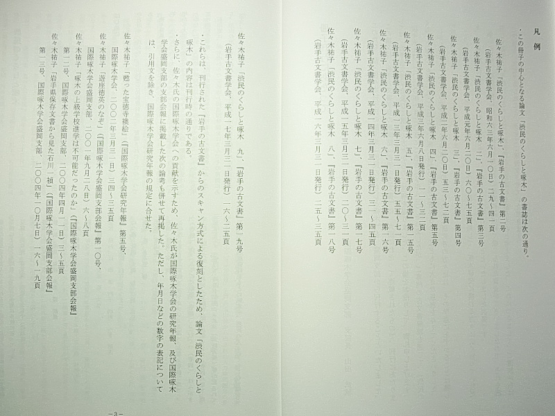 f:id:takuboku_no_iki:20210707155020j:plain