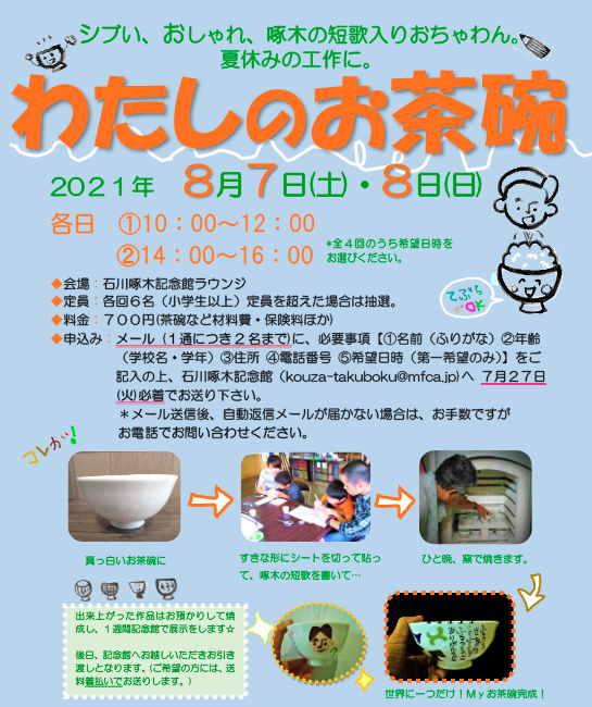 f:id:takuboku_no_iki:20210708160109j:plain