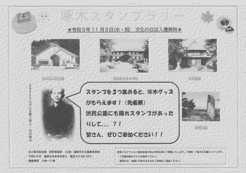 f:id:takuboku_no_iki:20211018153520j:plain