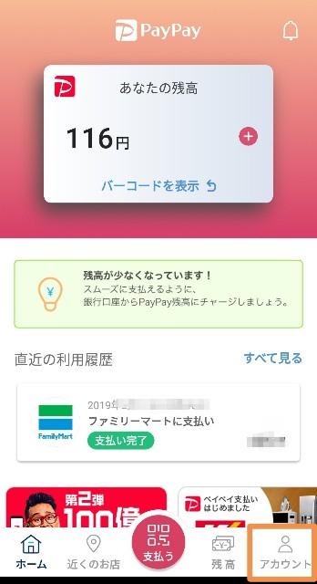 ペイペイ ダウンロード できない PayPay(ペイペイ)のダウンロード・インストール・新規登録の手順詳細