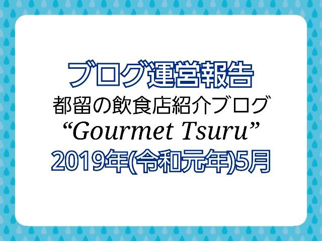 f:id:takuchankun1110:20190529190527j:image
