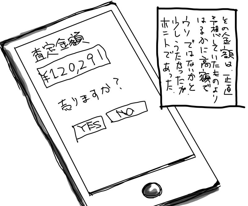 f:id:takugai:20170620230218j:plain