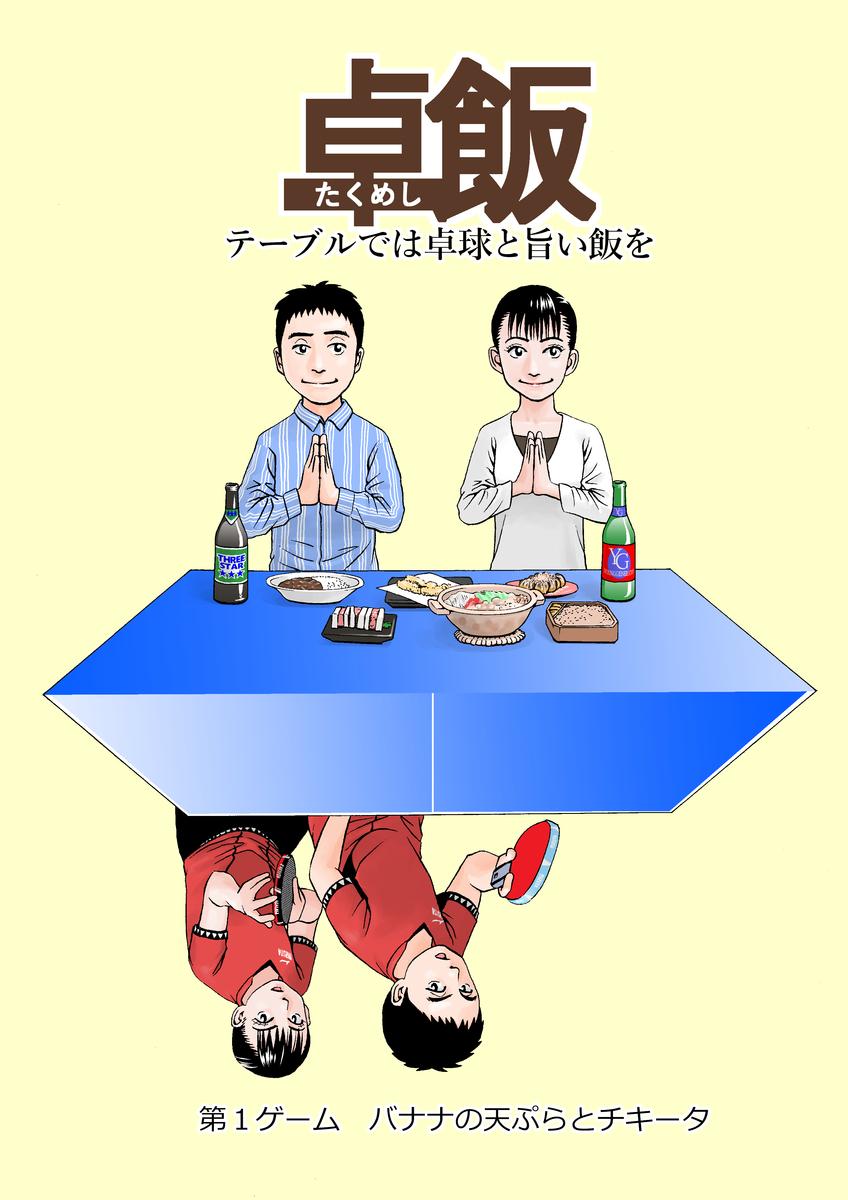 卓飯~テーブルでは卓球と旨い飯を~