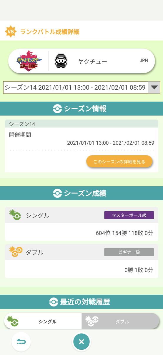 f:id:takuma0112:20210201175125p:plain