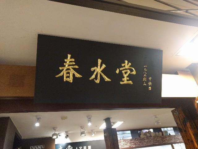 f:id:takuma0118:20170813224632j:image