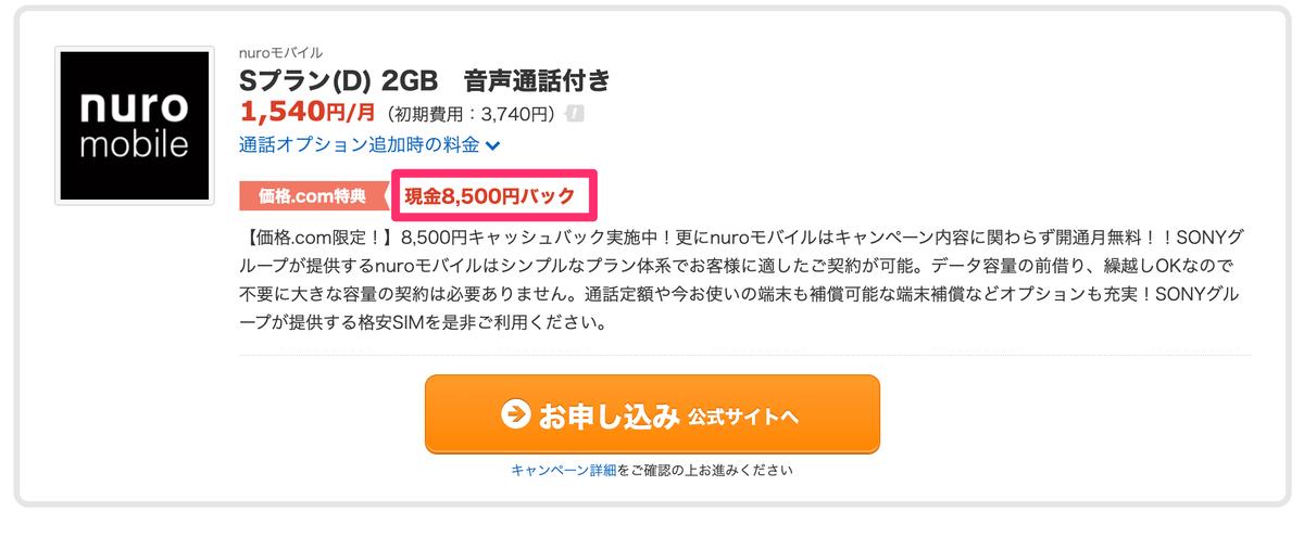 f:id:takuma0121:20200815150026p:plain