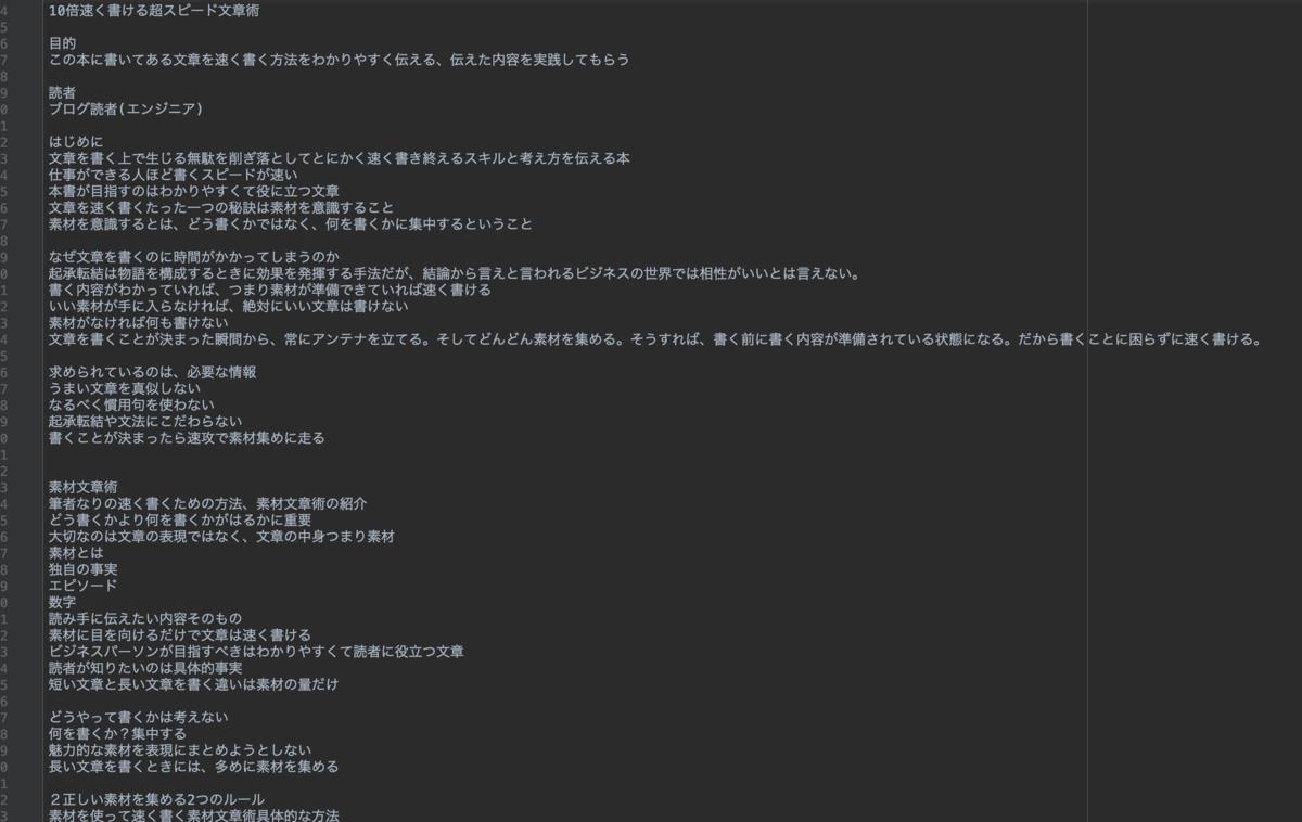 f:id:takuma521:20200209130630p:plain