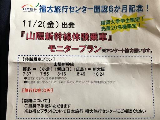 f:id:takumabasball:20181109102653j:image