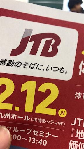 f:id:takumabasball:20181219010602j:image