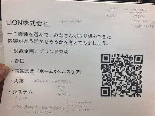 f:id:takumabasball:20190115185244j:image
