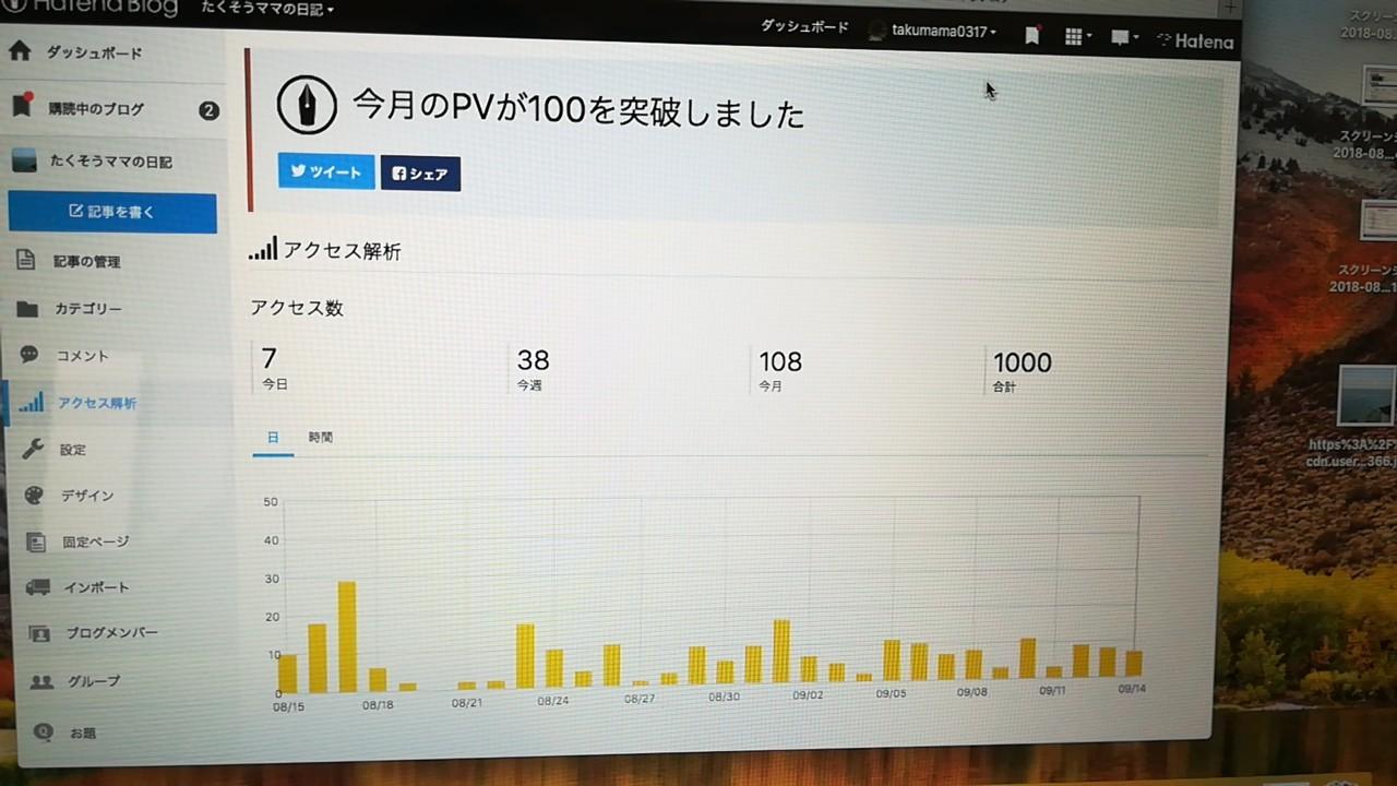 f:id:takumama0317:20180914140739j:image