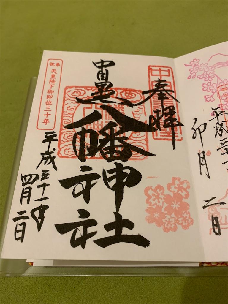 f:id:takumama0317:20190418095341j:image