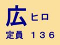 JR西日本下関総合車両所広島支所 クハ103所属表記 (アイコン用)