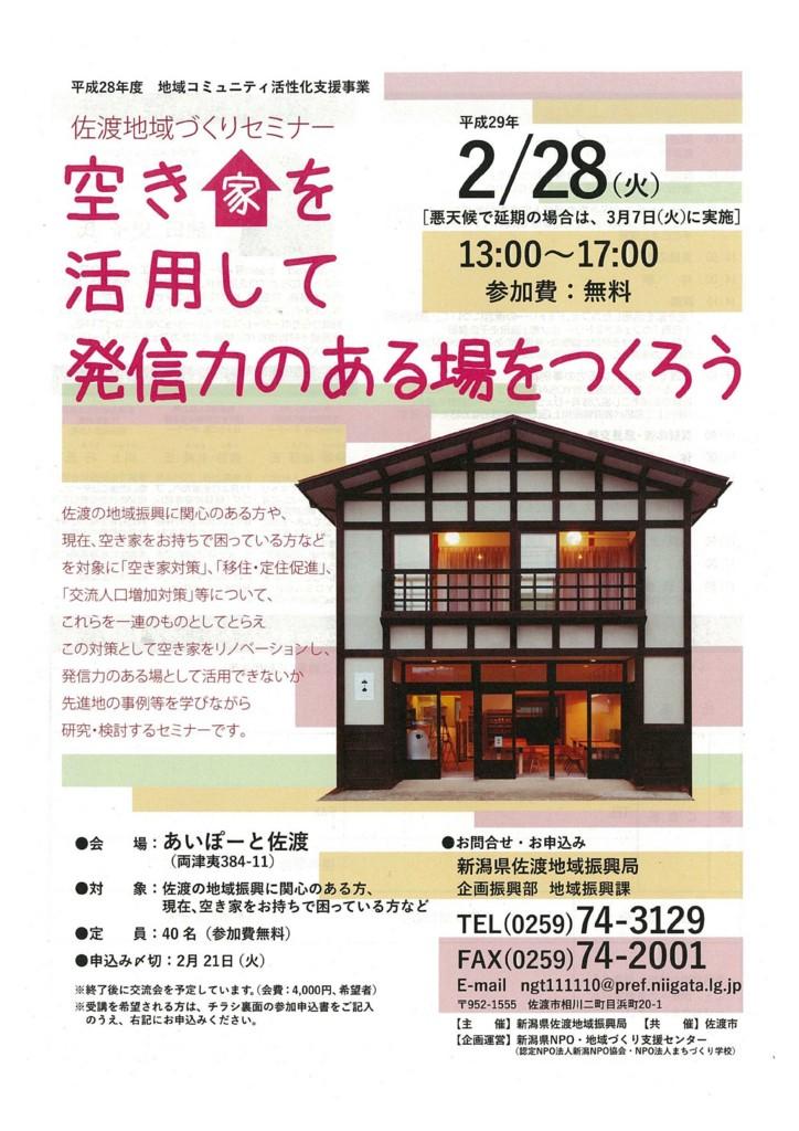 f:id:takumi-2jam:20170219112739j:plain