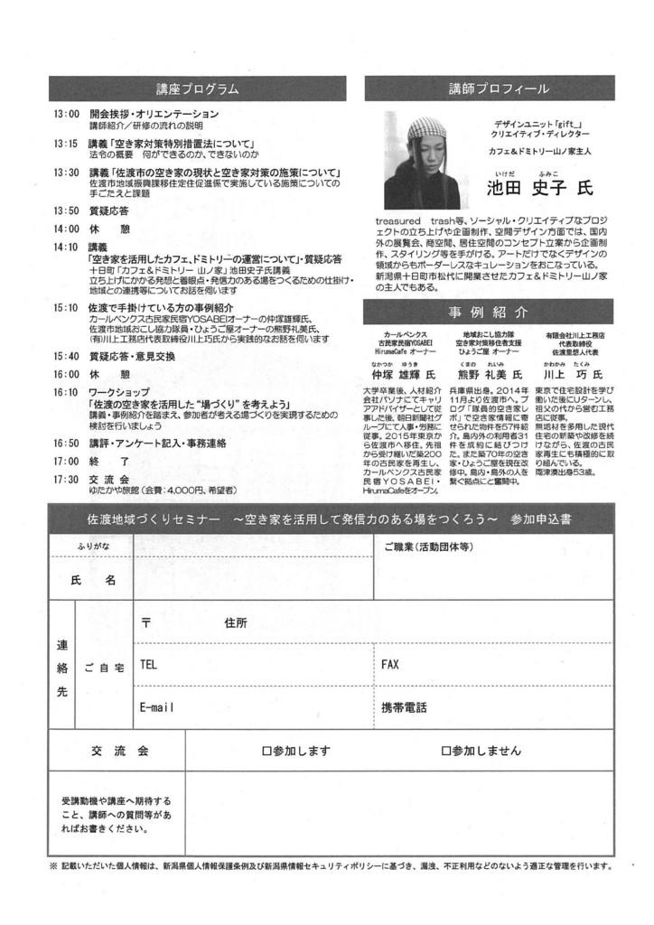 f:id:takumi-2jam:20170219113455j:plain