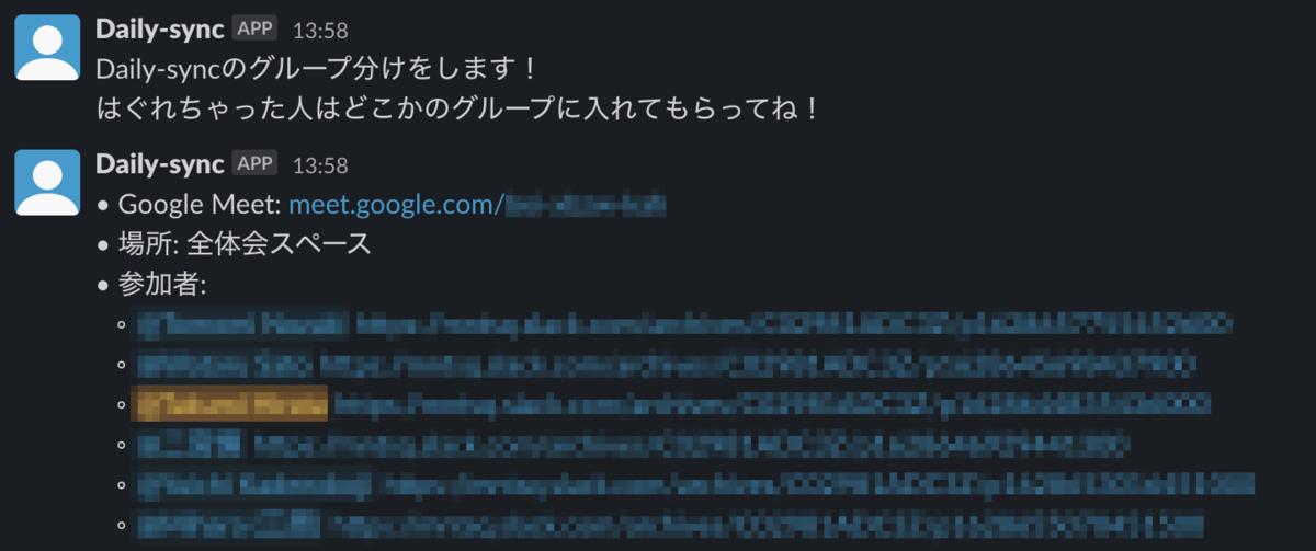 f:id:takumi-hirata-mntsq:20210827085434p:plain