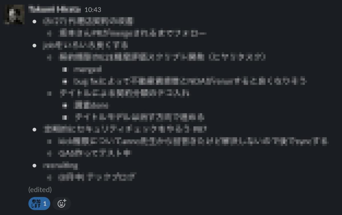 f:id:takumi-hirata-mntsq:20210827085942p:plain