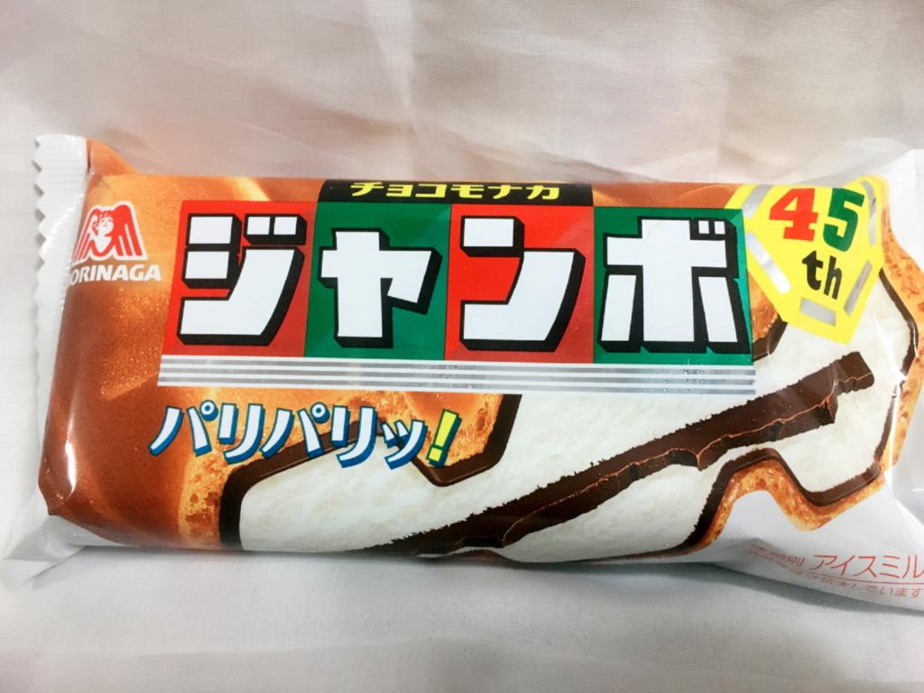 f:id:takumi-kureyon0910:20170603034208j:plain