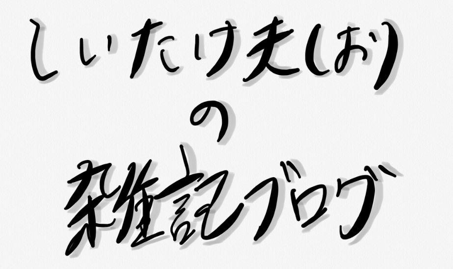 f:id:takumi102938:20190203174954j:plain