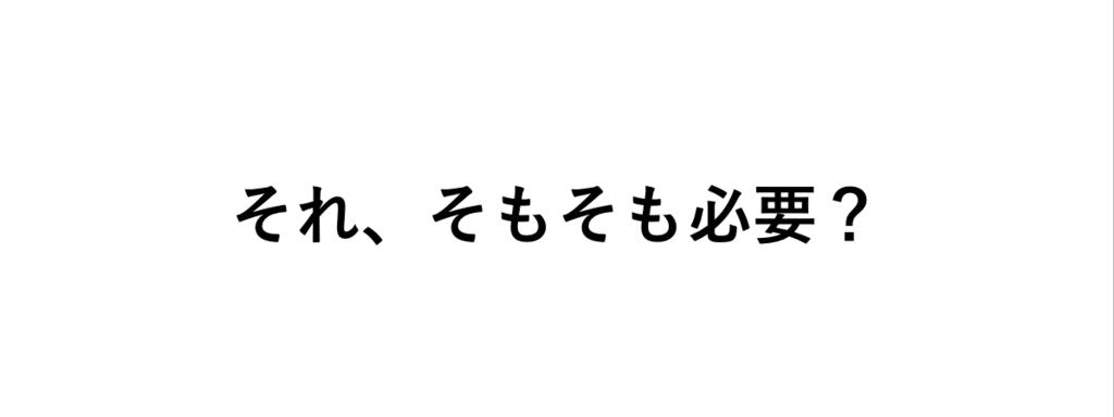 f:id:takumi1105:20171019154215p:plain