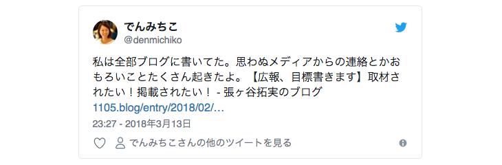 f:id:takumi1105:20180321110657p:plain
