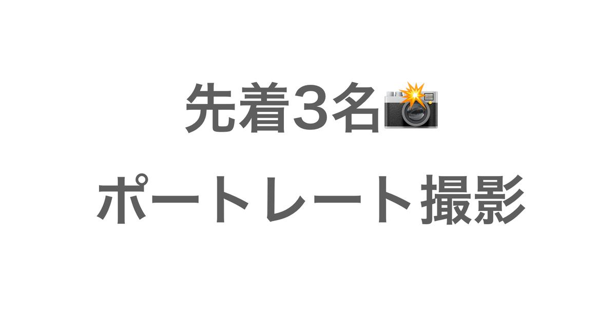 f:id:takumi1105:20190613175031p:plain