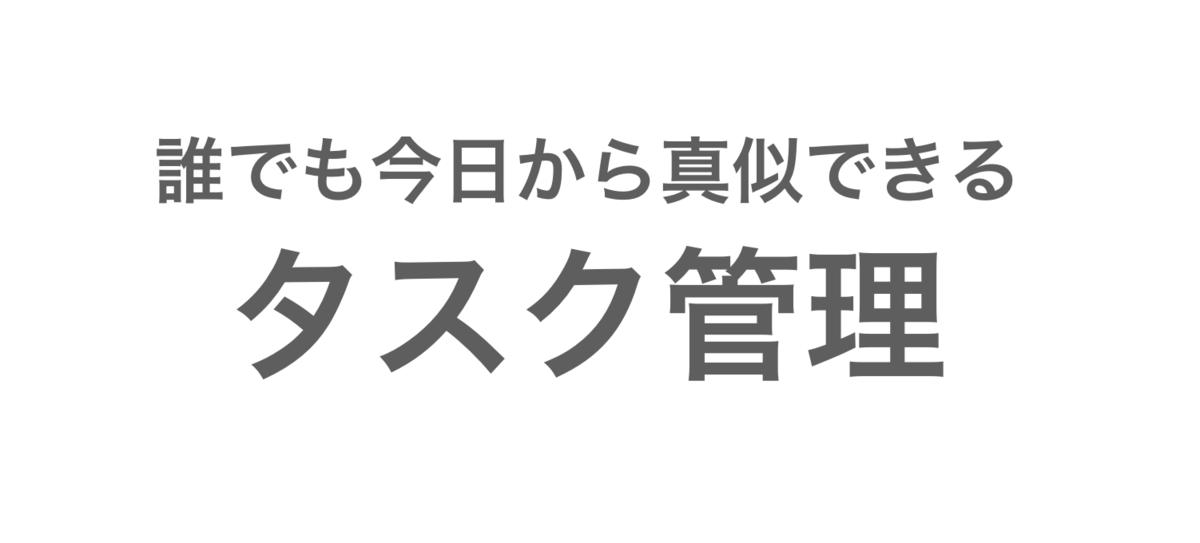 f:id:takumi1105:20190805175539p:plain