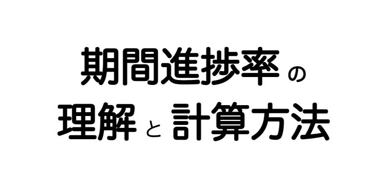 f:id:takumi1105:20210615222645p:plain
