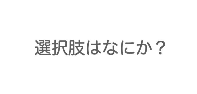 f:id:takumi1105:20210808234528p:plain