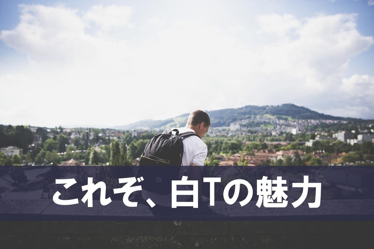 f:id:takumi19890923:20200525225407j:plain