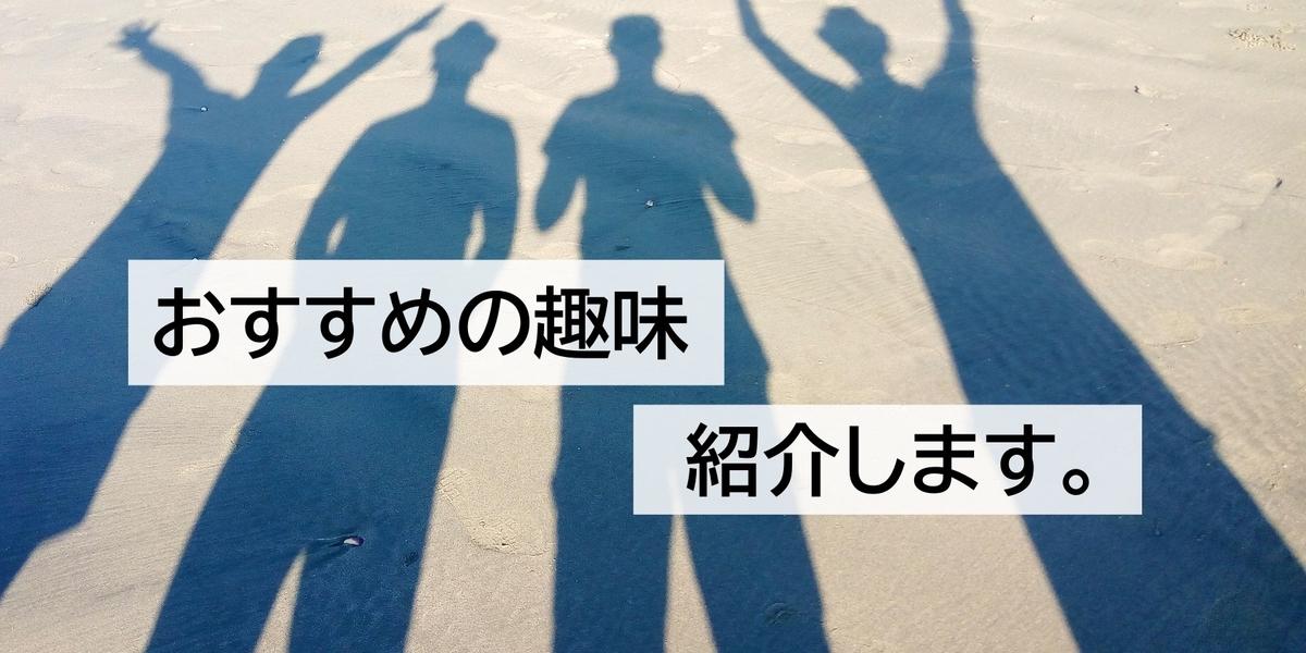 f:id:takumi19890923:20200531162538j:plain