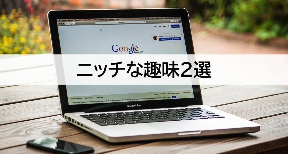 f:id:takumi19890923:20200531164532j:plain