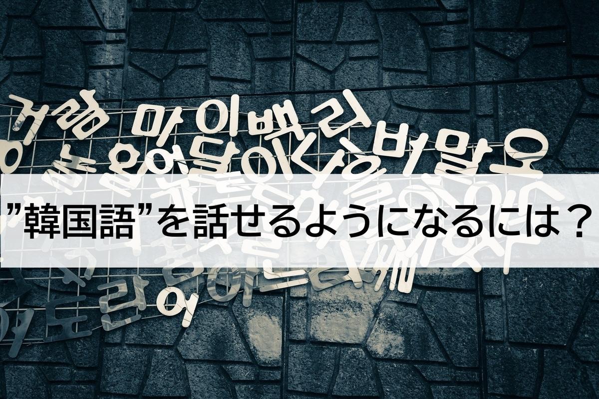 f:id:takumi19890923:20200609223623j:plain