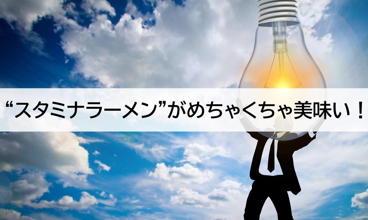 f:id:takumi19890923:20200804201735j:plain