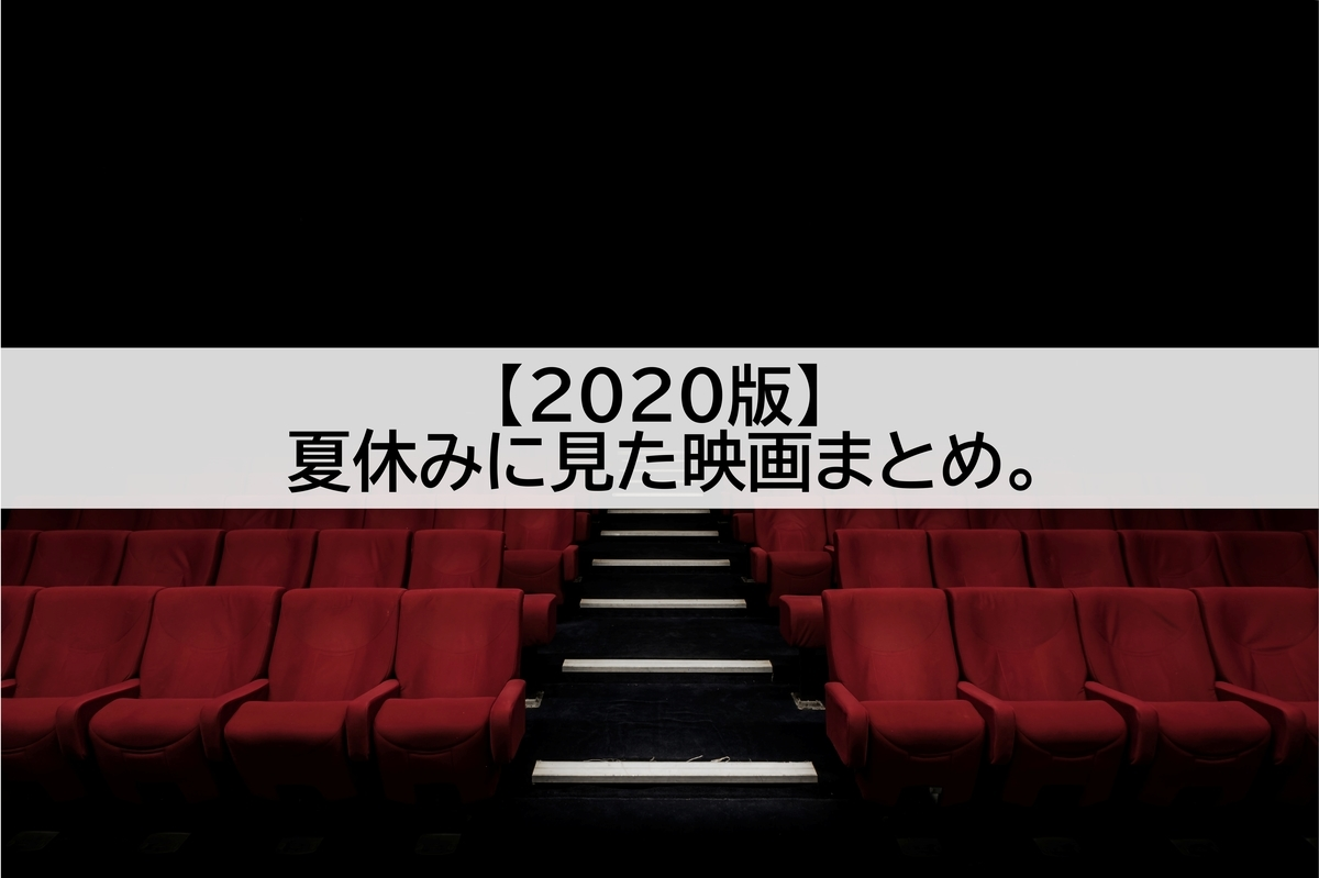 f:id:takumi19890923:20200809165112j:plain