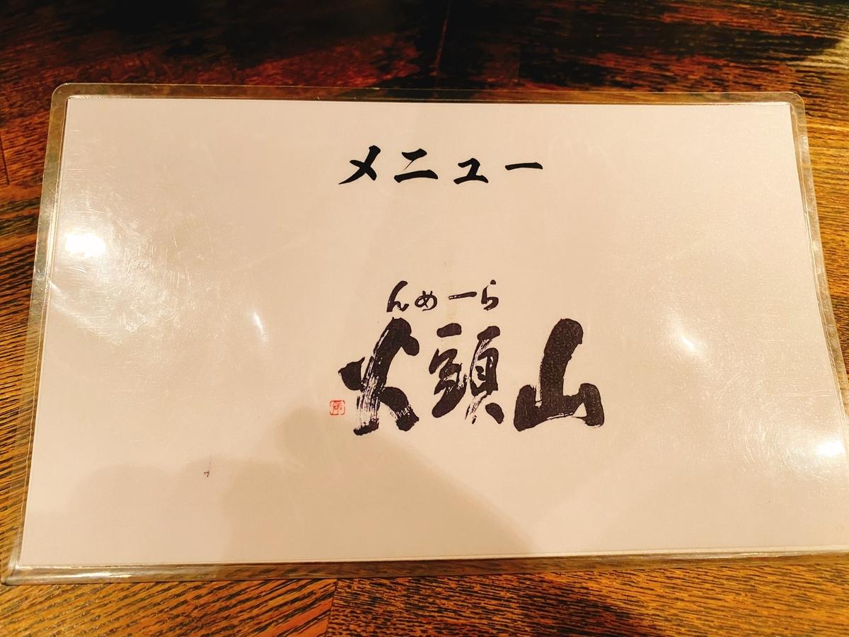 f:id:takumi19890923:20200831054947j:plain