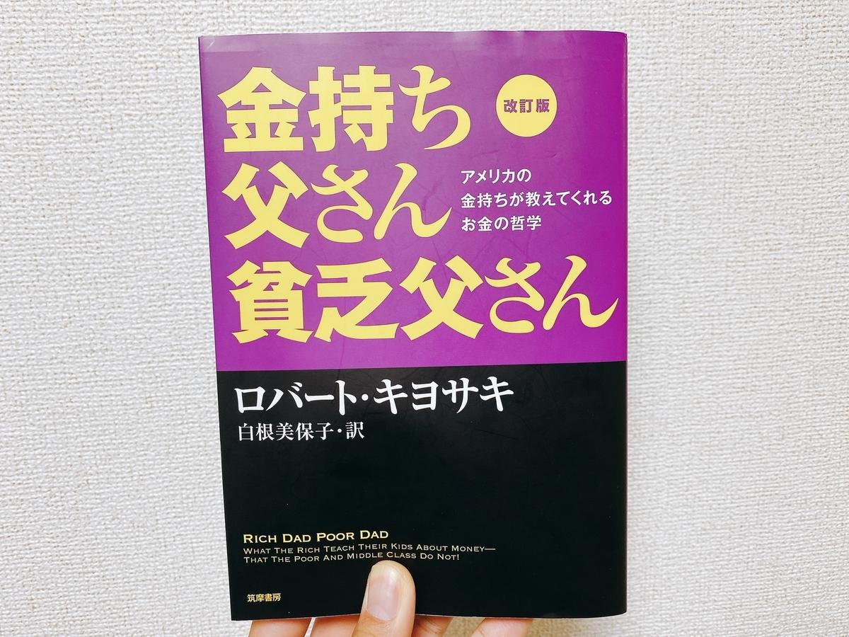 f:id:takumi19890923:20201006052321j:plain