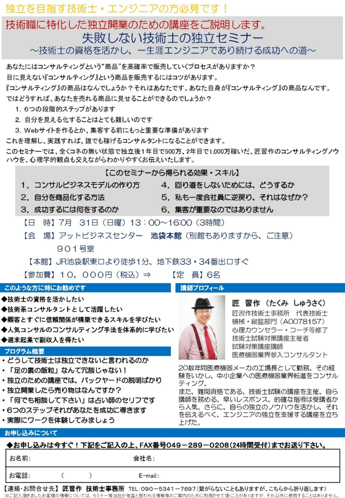 f:id:takumi296:20160710173357j:plain