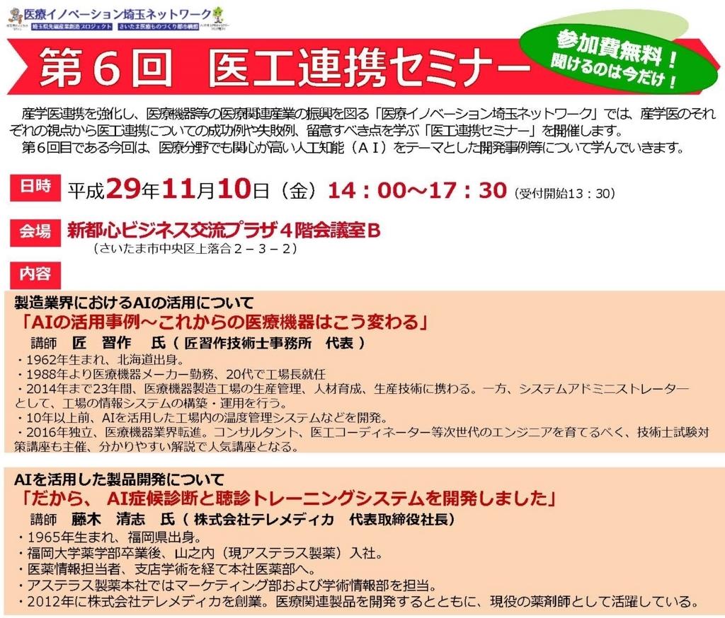 f:id:takumi296:20171020102904j:plain