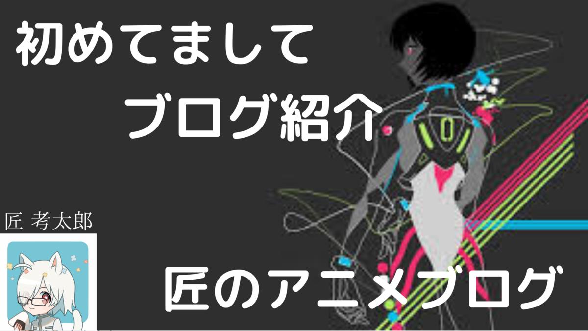 f:id:takumi5610:20201231024201p:plain