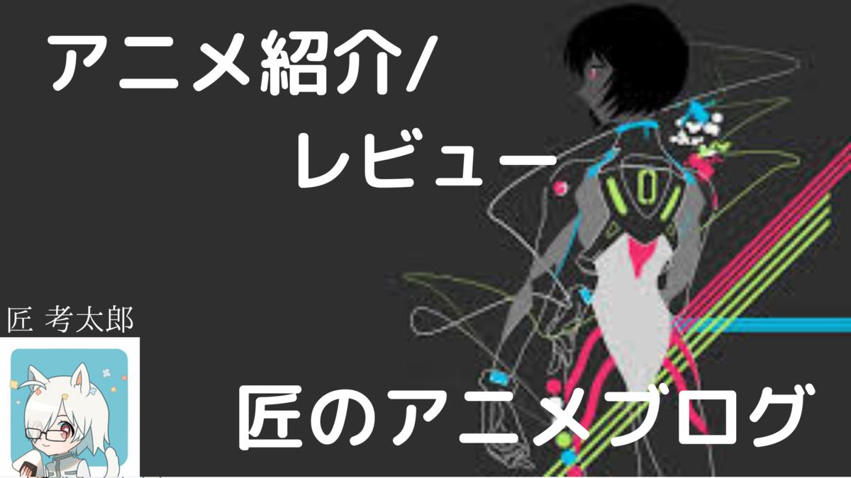 f:id:takumi5610:20201231024300p:plain