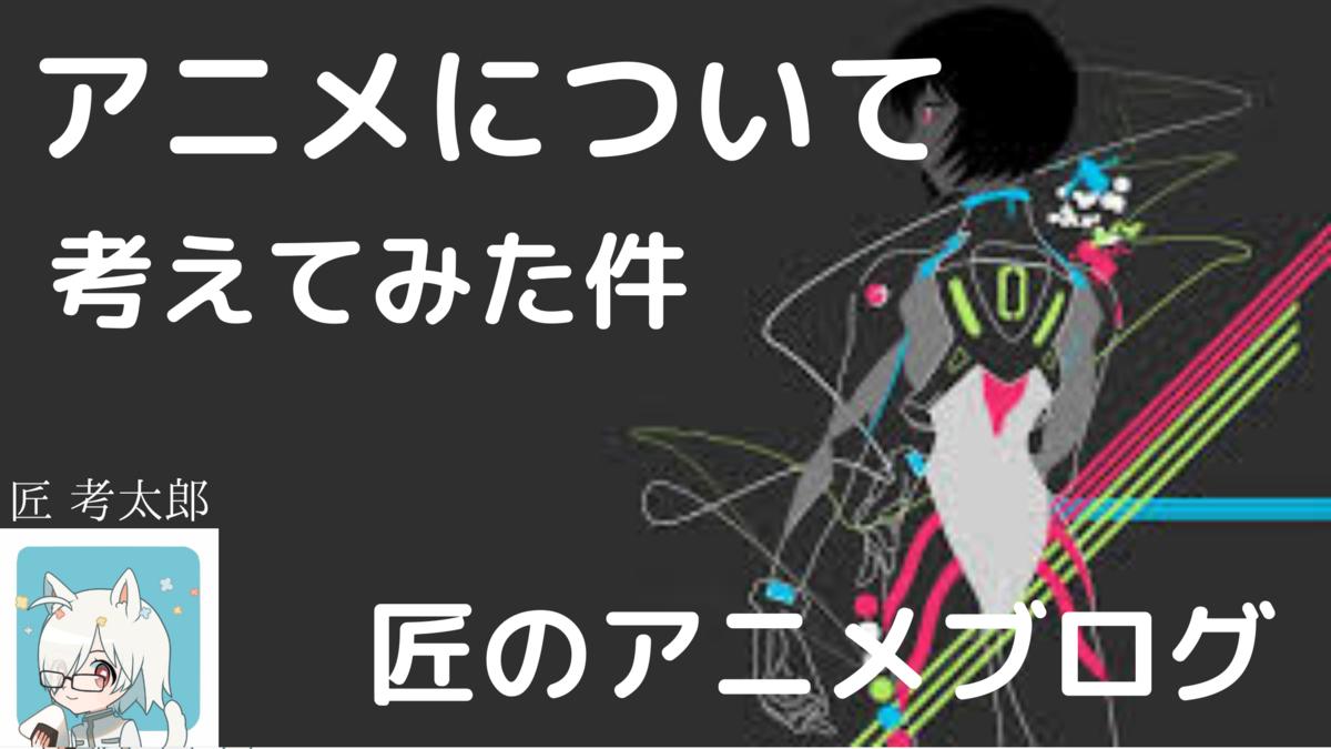 f:id:takumi5610:20201231024322p:plain