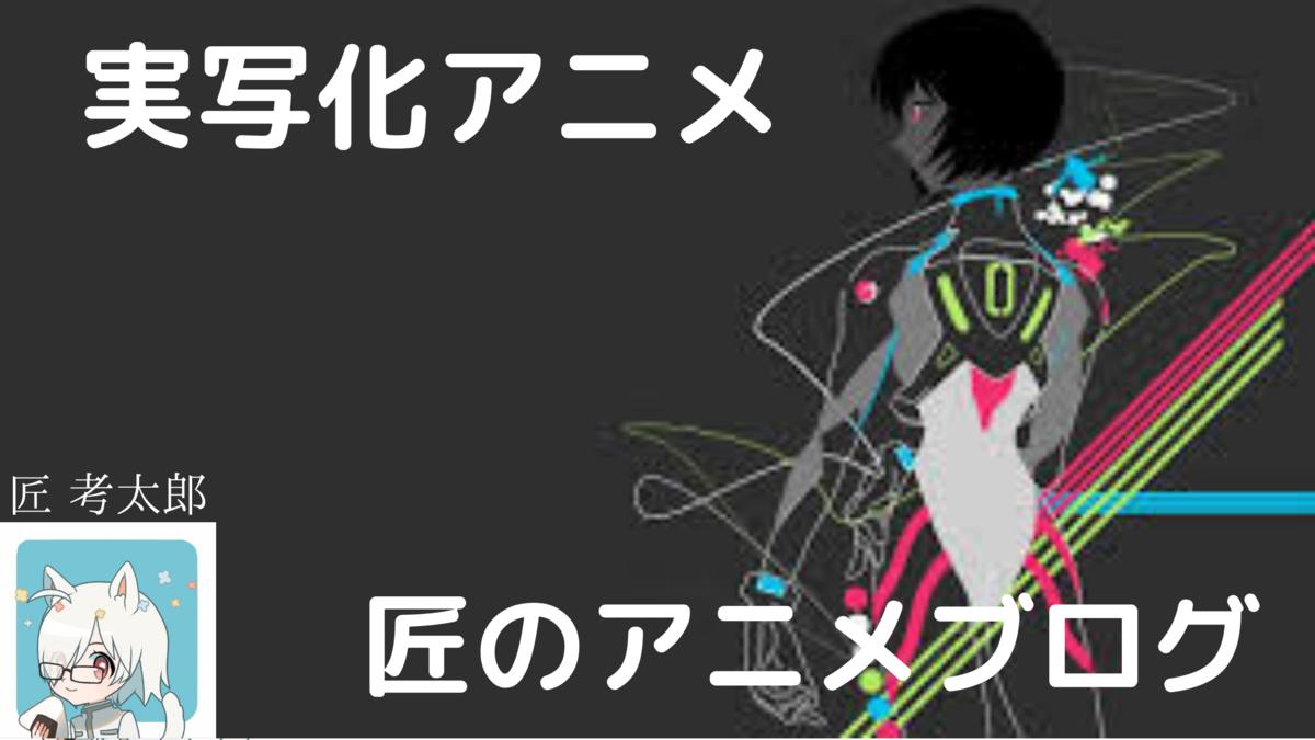 f:id:takumi5610:20201231024354p:plain