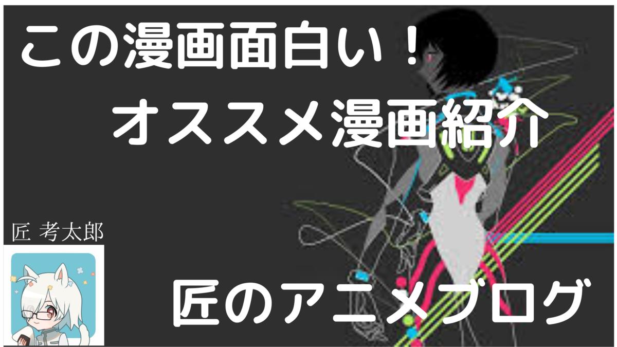f:id:takumi5610:20201231024814p:plain