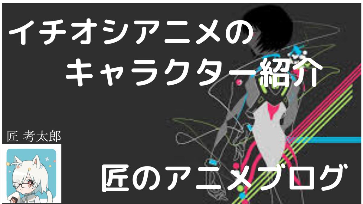 f:id:takumi5610:20210106023238p:plain