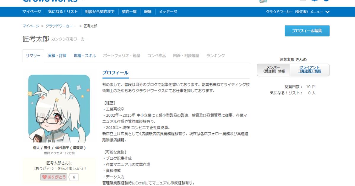 f:id:takumi5610:20210207102654p:plain