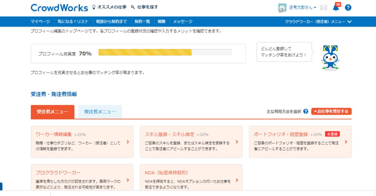 f:id:takumi5610:20210207103311p:plain