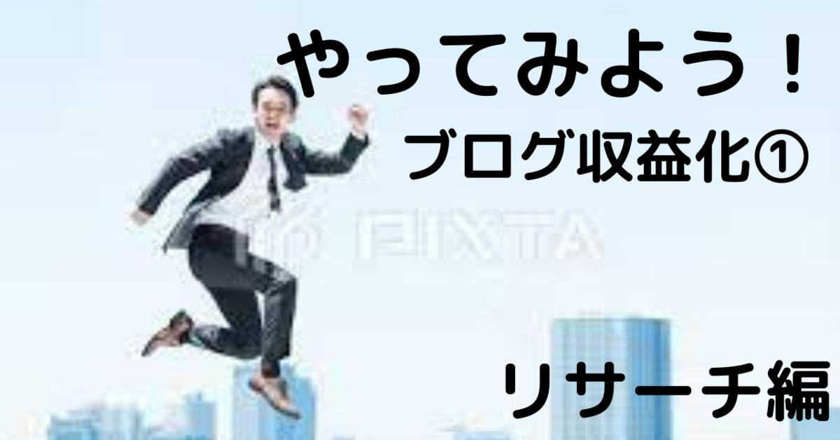 f:id:takumi5610:20210224045147p:plain