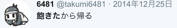 f:id:takumi6481:20170808161033p:plain
